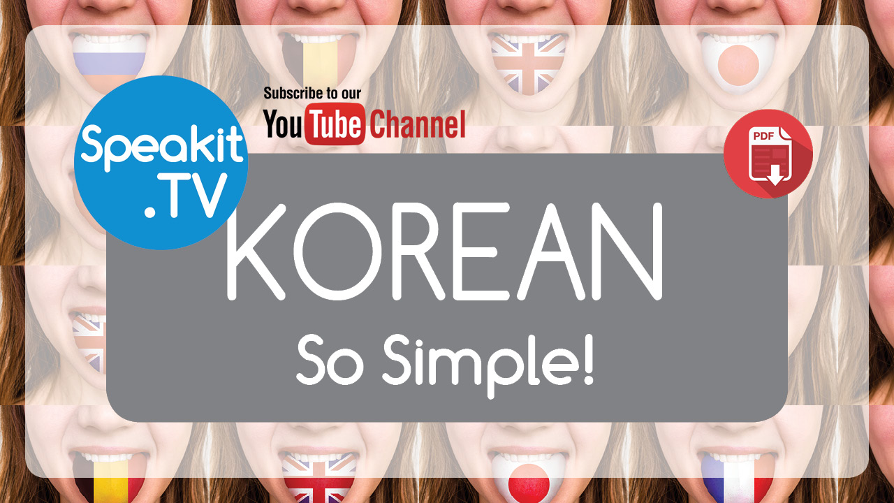 KOREAN PDF Only